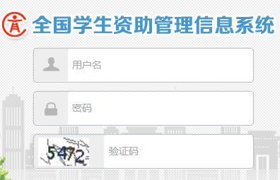 浙江省全国学生资助管理信息系统入口http://zz.zjedu.gov.