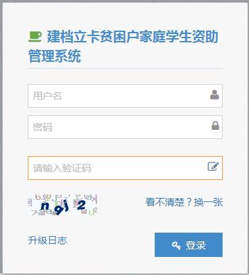 安徽省建档立卡贫困户家庭学生资助管理系统