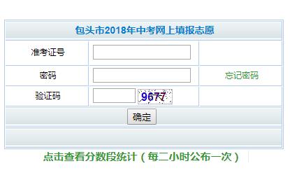 http;//www1.btkszx.cn/zkzy/包头市中考网上填报志愿