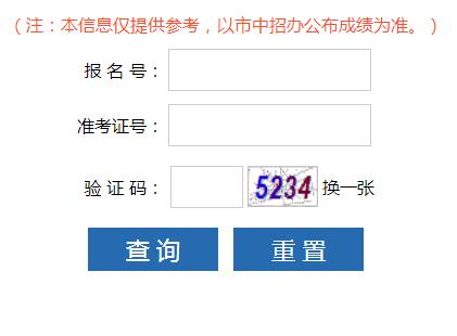 fjzzedu.cn/漳州中考成绩查询