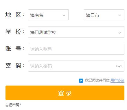 海南省高考综合改革信息化平台