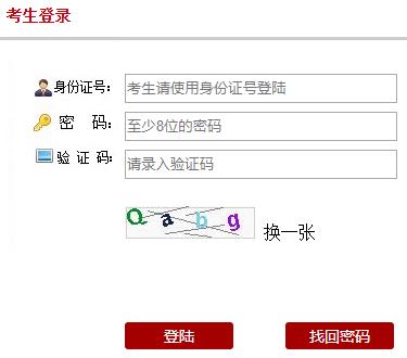 广西成人高考网上报名系统入口