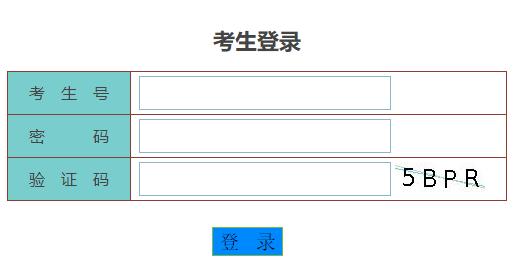 广东省自学考试管理系统考生报考