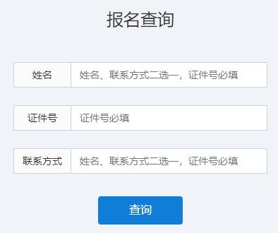 黑龙江普通话水平测试报名系统