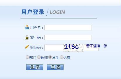 河北科技师范学院教务管理系统